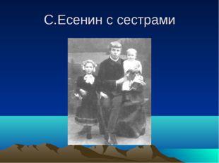 С.Есенин с сестрами