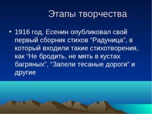 """Этапы творчества 1916 год. Есенин опубликовал свой первый сборник стихов """"Ра"""