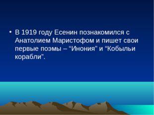 В 1919 году Есенин познакомился с Анатолием Маристофом и пишет свои первые по