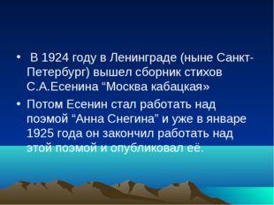 В 1924 году в Ленинграде (ныне Санкт-Петербург) вышел сборник стихов С.А.Есе
