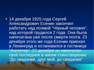 14 декабря 1925 года Сергей Александрович Есенин закончил работать над поэмой
