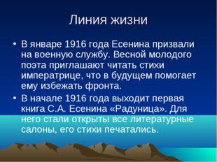 Линия жизни В январе 1916 года Есенина призвали на военную службу. Весной мол