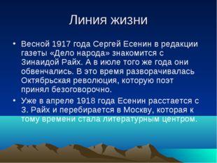 Линия жизни Весной 1917 года Сергей Есенин в редакции газеты «Дело народа» зн