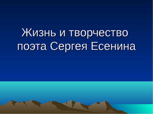 Жизнь и творчество поэта Сергея Есенина