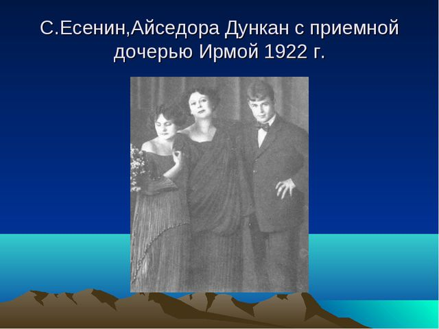 С.Есенин,Айседора Дункан с приемной дочерью Ирмой 1922 г.