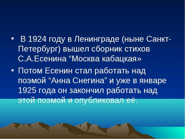 В 1924 году в Ленинграде (ныне Санкт-Петербург) вышел сборник стихов С.А.Есе...