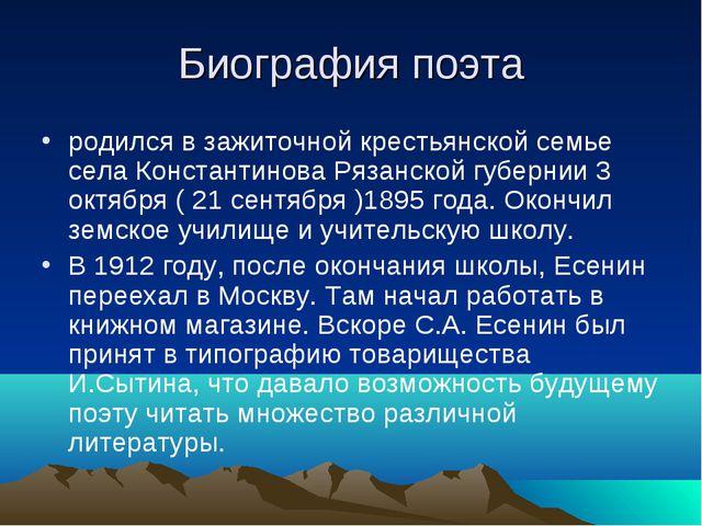 Биография поэта родился в зажиточной крестьянской семье села Константинова Ря...