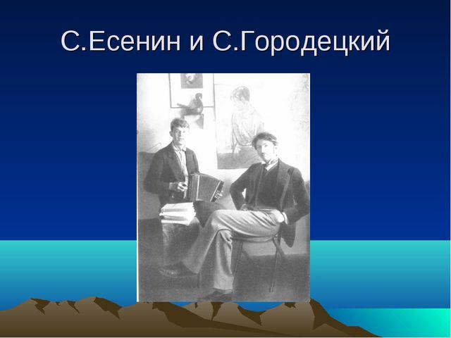 С.Есенин и С.Городецкий