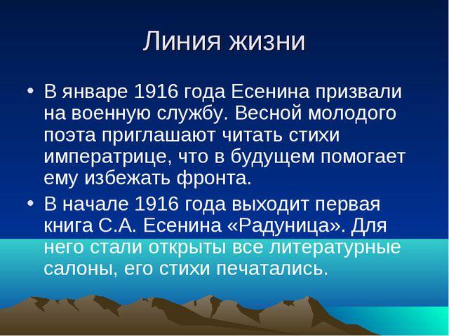 Линия жизни В январе 1916 года Есенина призвали на военную службу. Весной мол...