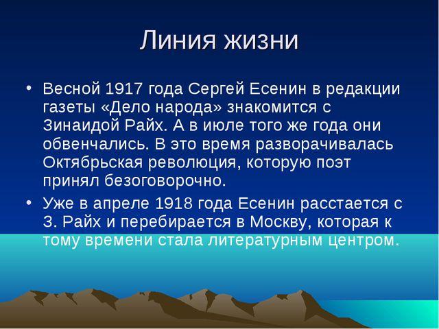 Линия жизни Весной 1917 года Сергей Есенин в редакции газеты «Дело народа» зн...