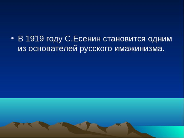 В 1919 году С.Есенин становится одним из основателей русского имажинизма.