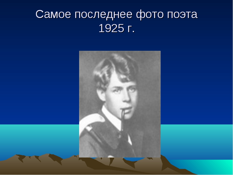 Самое последнее фото поэта 1925 г.