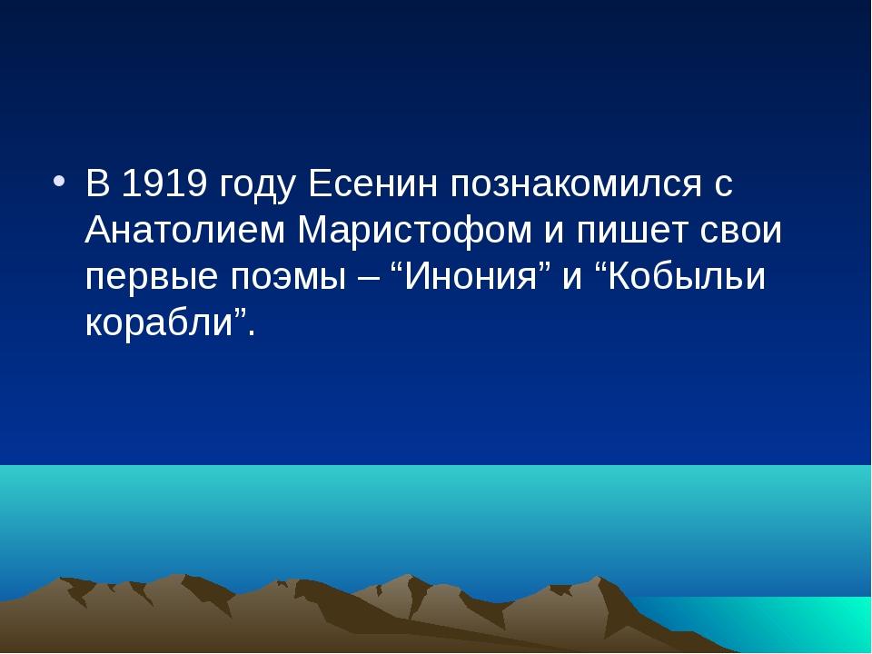 В 1919 году Есенин познакомился с Анатолием Маристофом и пишет свои первые по...