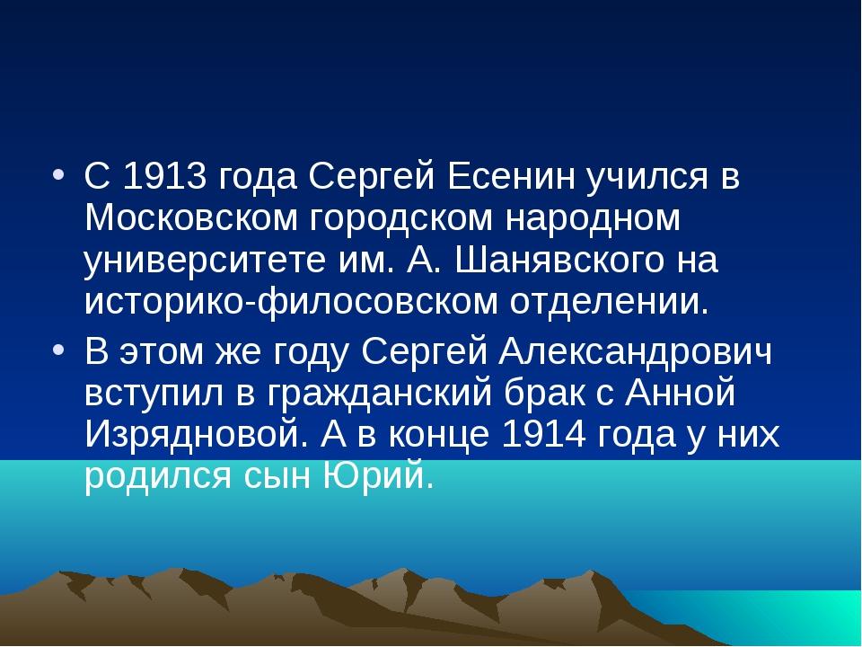 С 1913 года Сергей Есенин учился в Московском городском народном университете...