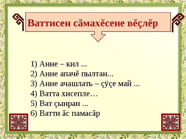 1) Анне – кил ... 2) Анне апачĕ пылтан... 3) Анне ачашлать – çÿçе май ... 4)...