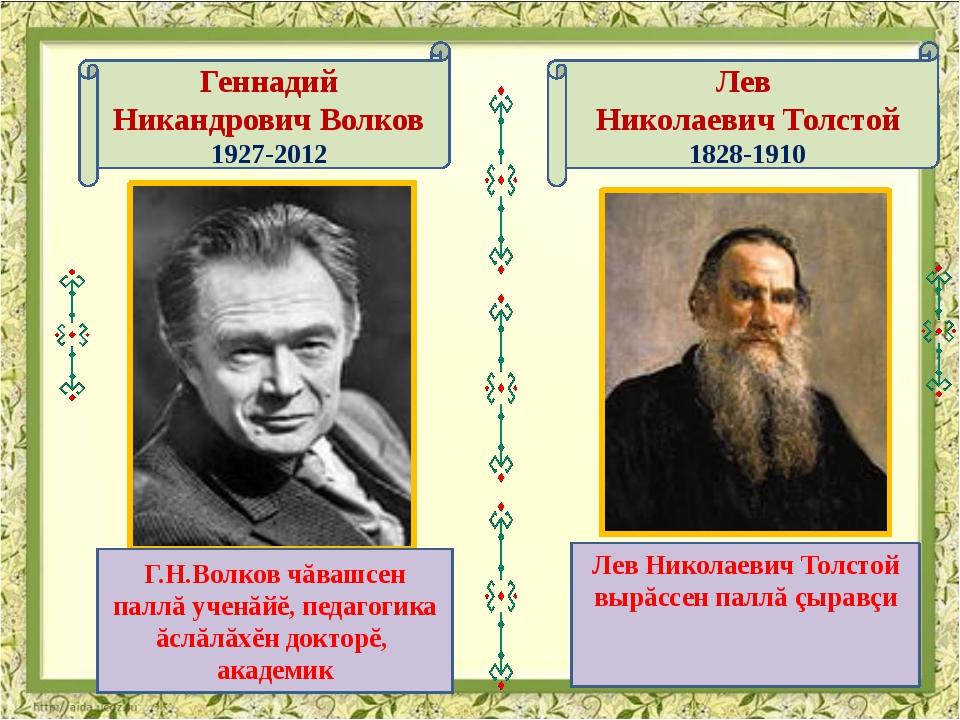 Лев Николаевич Толстой 1828-1910 Геннадий Никандрович Волков 1927-2012 Г.Н.В...