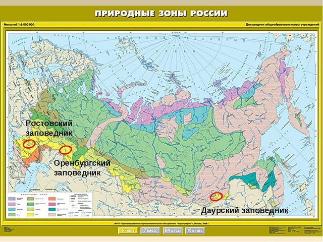Ростовский заповедник Оренбургский заповедник Даурский заповедник