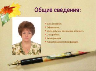 Общие сведения: Дата рождения; Образование; Место работы и занимаемая должнос