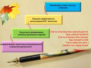 Апробировать новые подходы в обучении Повышать эффективность использования И