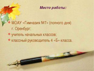 Место работы: МОАУ «Гимназия №7» (полного дня) г. Оренбург; учитель начальных