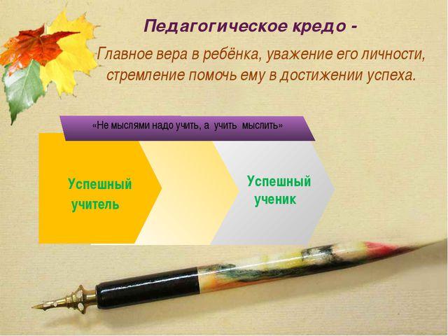 Педагогическое кредо - Главное вера в ребёнка, уважение его личности, стремле...