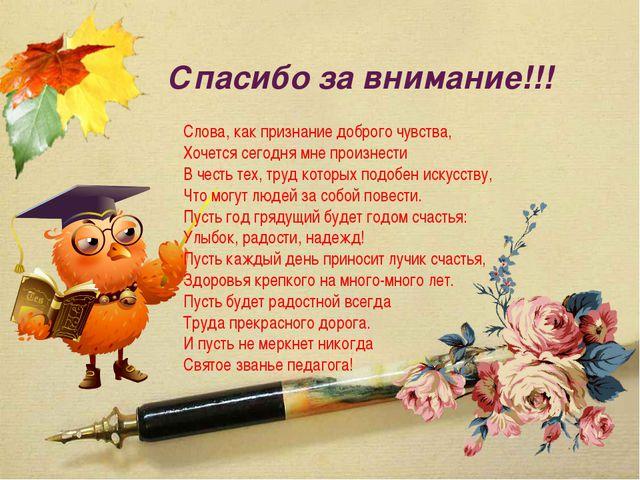 Спасибо за внимание!!! Слова, как признание доброго чувства, Хочется сегодня...