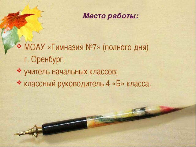 Место работы: МОАУ «Гимназия №7» (полного дня) г. Оренбург; учитель начальных...