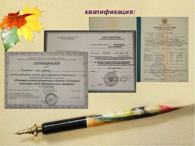 квалификация: