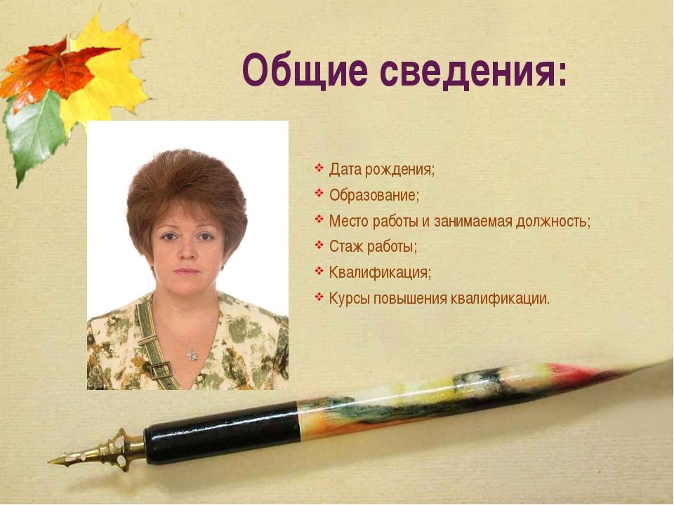 Общие сведения: Дата рождения; Образование; Место работы и занимаемая должнос...