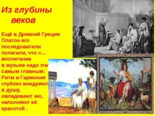 Из глубины веков Ещё в Древней Греции Платон его последователи полагали, что