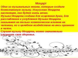 Моцарт Один из музыкальных гениев, которые создали божественную музыку. Иску