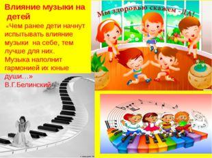 Влияние музыки на малышей. Специалисты рекомендуют начать знакомство малыша м