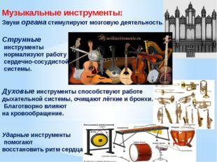 Музыкальные инструменты: Звуки органа стимулируют мозговую деятельность. Стру
