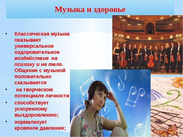 Музыка и здоровье Классическая музыка оказывает универсальное оздоровительное...