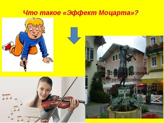 Что такое «Эффект Моцарта»?