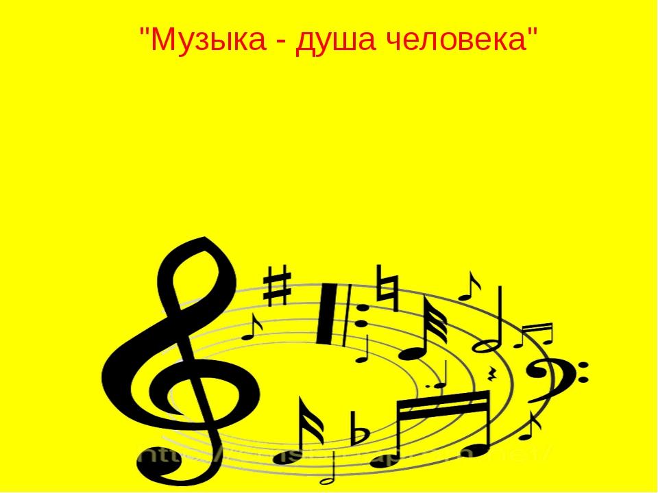 """""""Музыка - душа человека"""""""