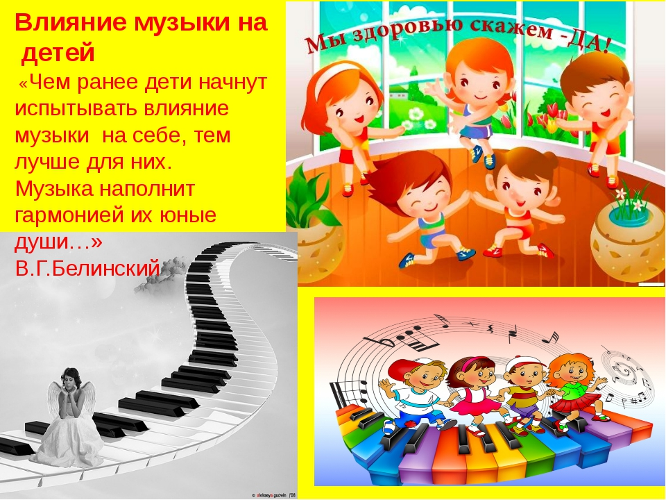 Влияние музыки на малышей. Специалисты рекомендуют начать знакомство малыша м...