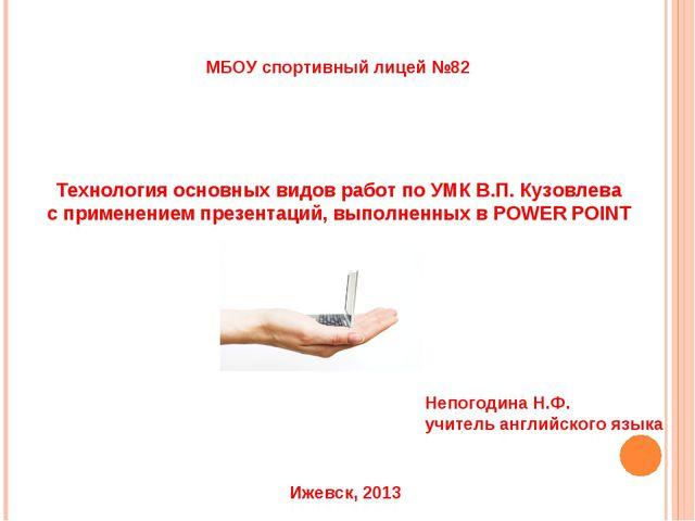 МБОУ спортивный лицей №82 Технология основных видов работ по УМК В.П. Кузовле...