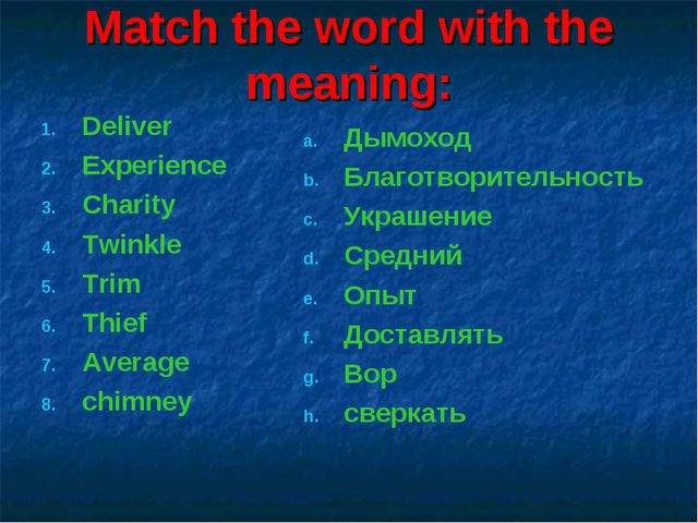 Match the word with the meaning: Deliver Experience Charity Twinkle Trim Thie...