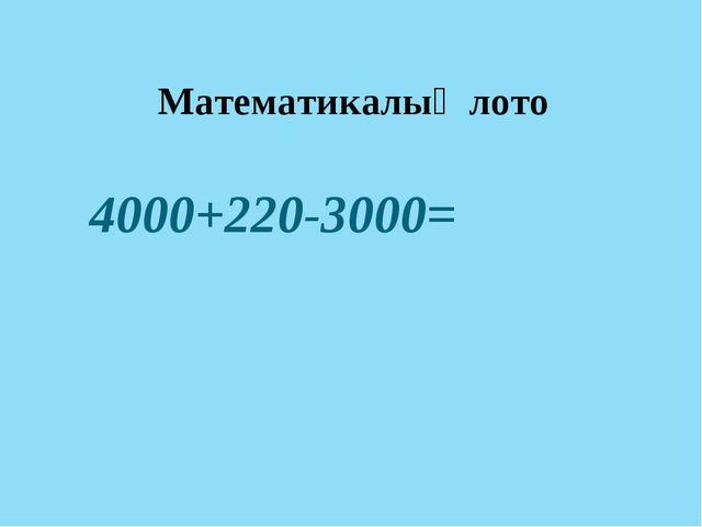Математикалық лото 4000+220-3000=
