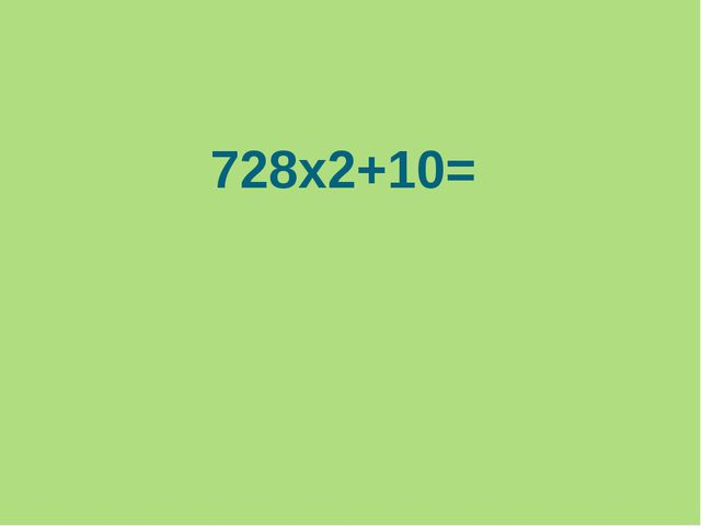 728х2+10=