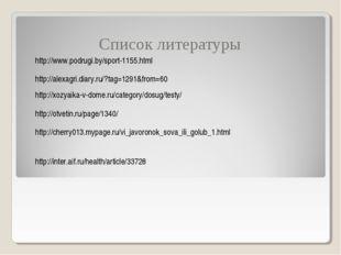Список литературы http://www.podrugi.by/sport-1155.html http://alexagri.diary