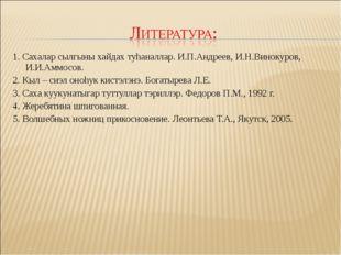 1. Сахалар сылгыны хайдах туhаналлар. И.П.Андреев, И.Н.Винокуров, И.И.Аммосов