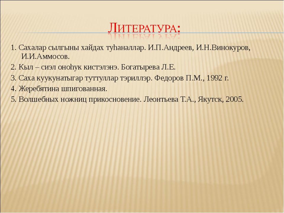 1. Сахалар сылгыны хайдах туhаналлар. И.П.Андреев, И.Н.Винокуров, И.И.Аммосов...