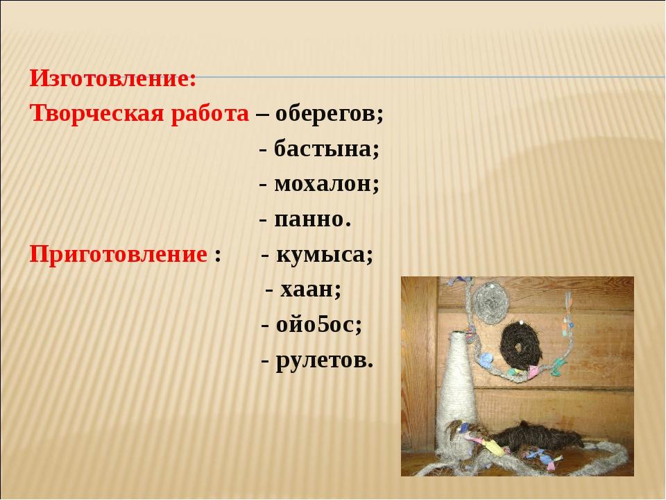 Изготовление: Творческая работа – оберегов;  - бастына;  - мохалон...
