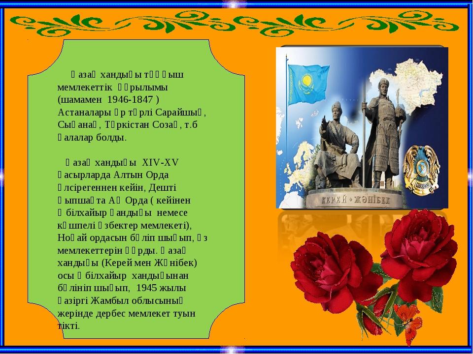 Қазақ хандығы тұңғыш мемлекеттік құрылымы (шамамен 1946-1847 ) Астаналары әр...