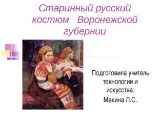 Старинный русский костюм Воронежской губернии Подготовила учитель технологии
