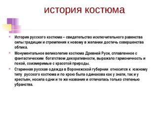 история костюма История русского костюма – свидетельство исключительного раве