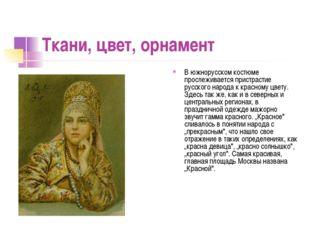 Ткани, цвет, орнамент В южнорусском костюме прослеживается пристрастие русско