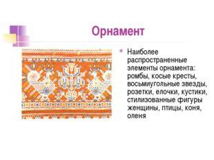 Орнамент Наиболее распространенные элементы орнамента: ромбы, косые кресты, в